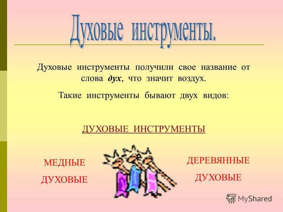 Духовые инструменты получили свое название от слова дух, что значит воздух. Такие инструменты бывают двух видов: ДУХОВЫЕ ИНСТРУМЕНТЫ МЕДНЫЕ ДУХОВЫЕ ДЕРЕВЯННЫЕ ДУХОВЫЕ