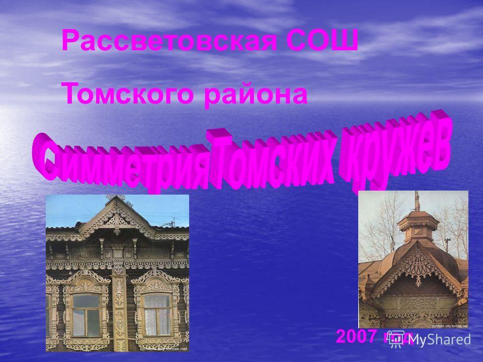 Рассветовская СОШ Томского района 2007 год