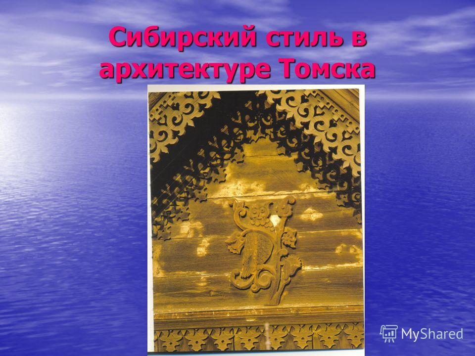 Сибирский стиль в архитектуре Томска