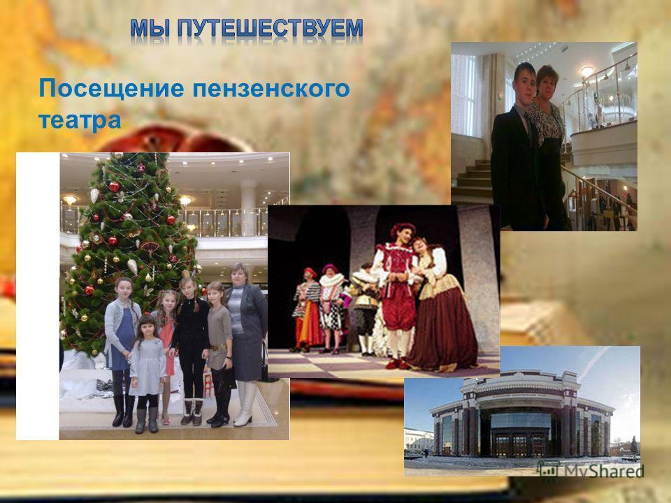 Посещение пензенского театра