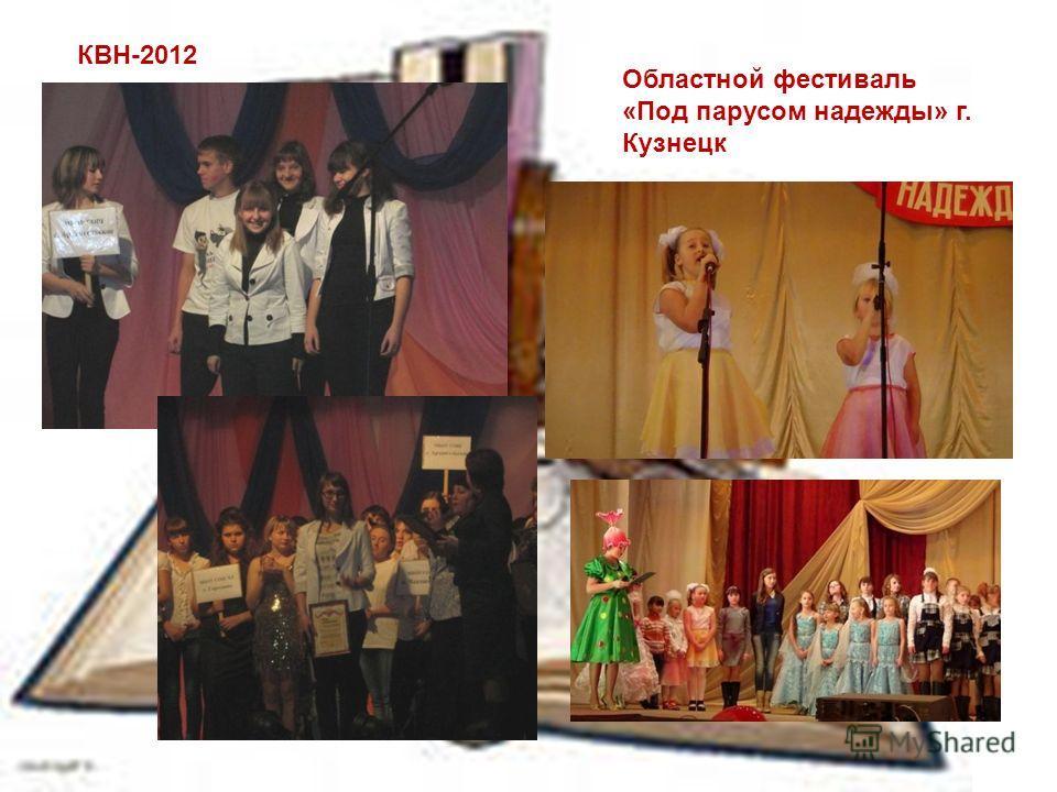 КВН-2012 Областной фестиваль «Под парусом надежды» г. Кузнецк