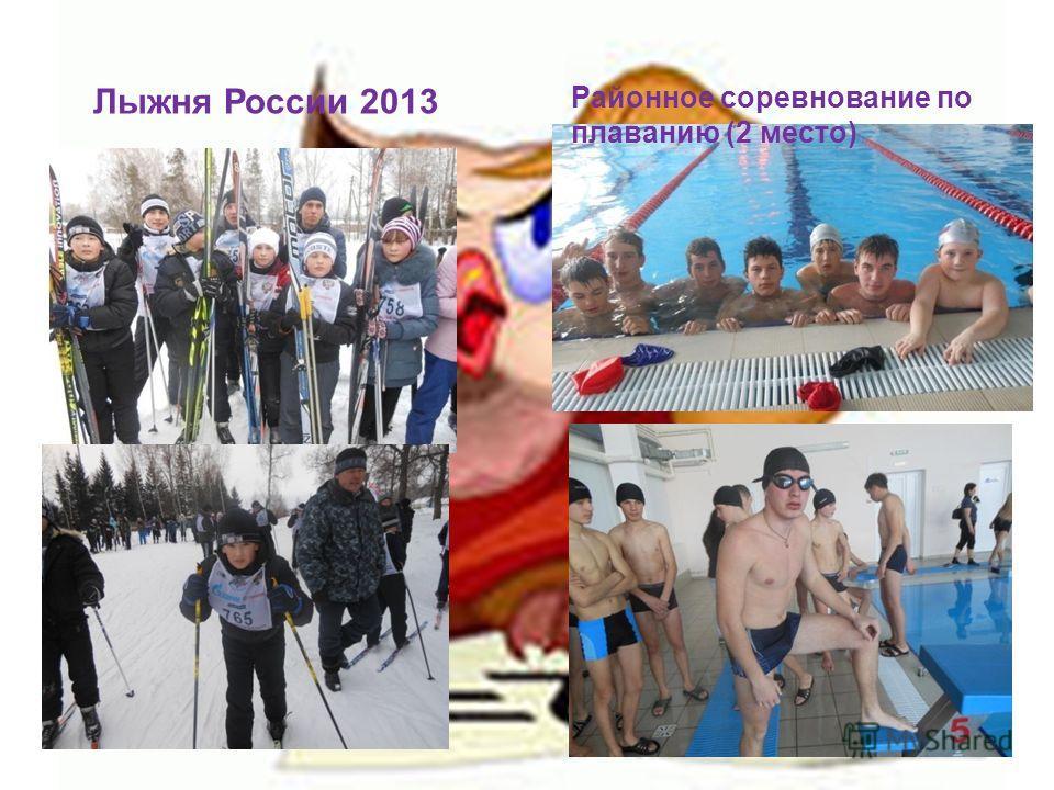 Лыжня России 2013 Районное соревнование по плаванию (2 место)