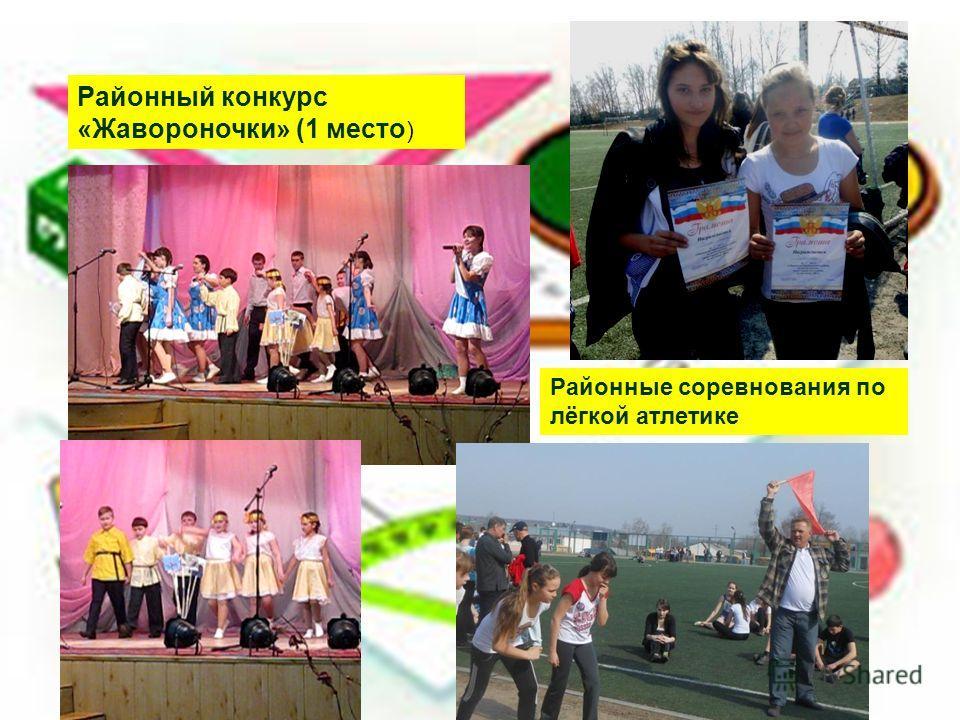 Районный конкурс «Жавороночки» (1 место ) Районные соревнования по лёгкой атлетике