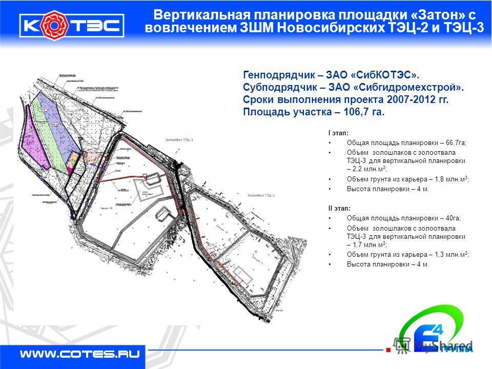 Вертикальная планировка площадки «Затон» с вовлечением ЗШМ Новосибирских ТЭЦ-2 и ТЭЦ-3 I этап: Общая площадь планировки – 66,7га; Объем золошлаков с золоотвала ТЭЦ-3 для вертикальной планировки – 2,2 млн.м 3 ; Объем грунта из карьера – 1,8 млн.м 3 ;