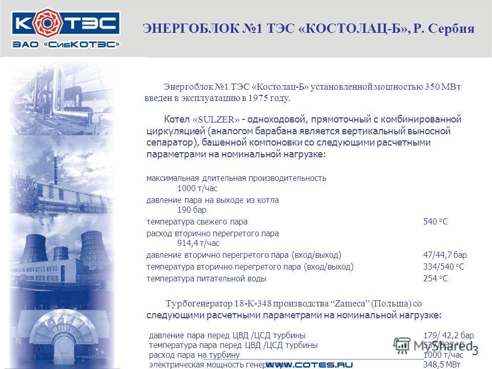 ЭНЕРГОБЛОК 1 ТЭС «КОСТОЛАЦ-Б», Р. Сербия Котел «SULZER» - одноходовой, прямоточный с комбинированной циркуляцией (аналогом барабана является вертикальный выносной сепаратор), башенной компоновки со следующими расчетными параметрами на номинальной наг
