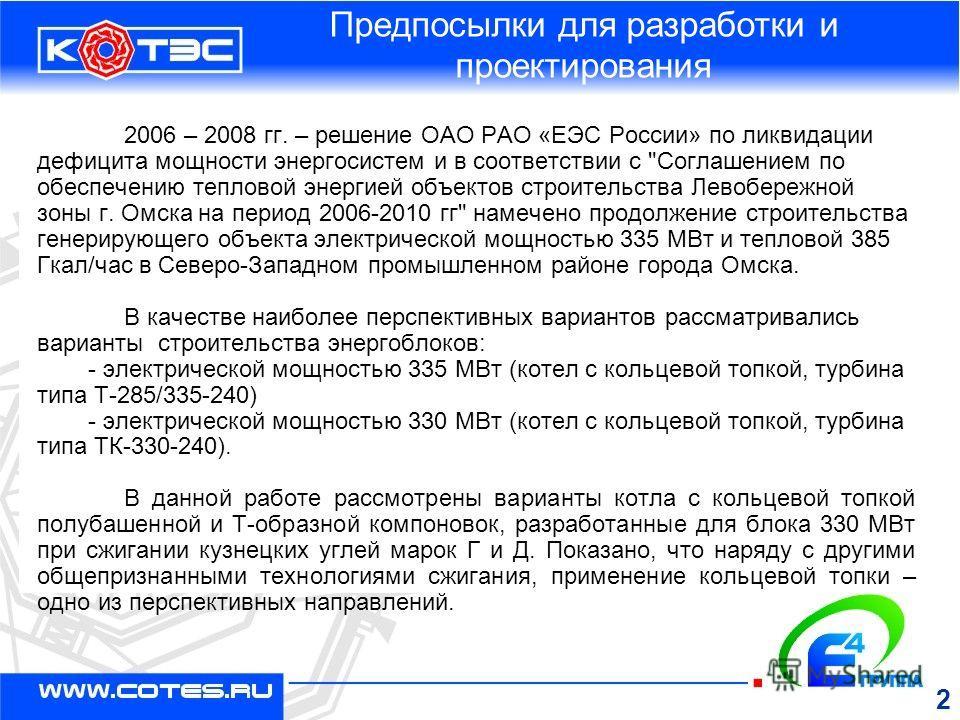 Предпосылки для разработки и проектирования 2006 – 2008 гг. – решение ОАО РАО «ЕЭС России» по ликвидации дефицита мощности энергосистем и в соответствии с