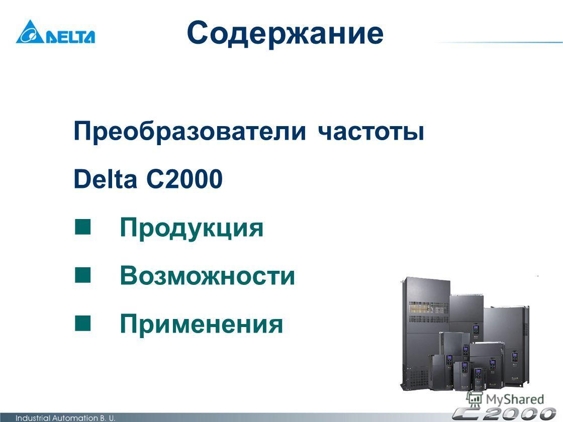 Delta Confidential Преобразователи частоты Delta C2000 Продукция Возможности Применения Содержание