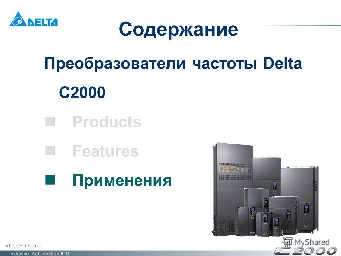 Delta Confidential Преобразователи частоты Delta C2000 Products Features Применения Содержание