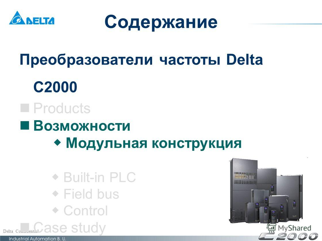 Delta Confidential Преобразователи частоты Delta C2000 Products Возможности Модульная конструкция Built-in PLC Field bus Control Case study Содержание