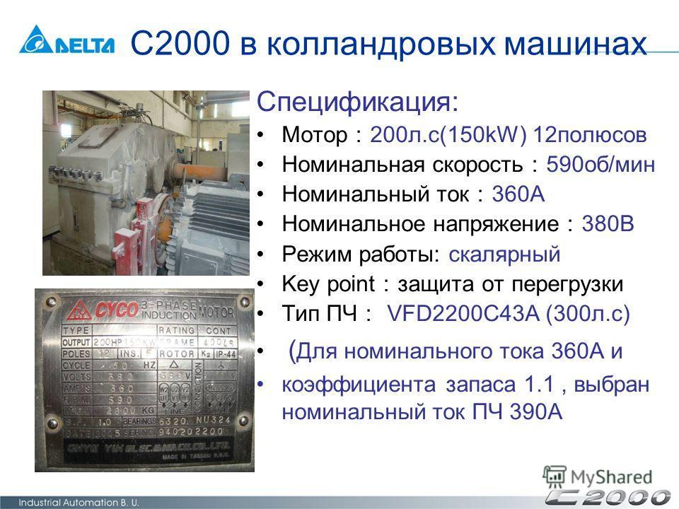 Спецификация: Мотор 200л.с(150kW) 12полюсов Номинальная скорость 590об/мин Номинальный ток 360A Номинальное напряжение 380В Режим работы: скалярный Key point защита от перегрузки Тип ПЧ VFD2200C43A (300л.с) ( Для номинального тока 360A и коэффициента