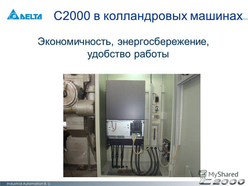Экономичность, энергосбережение, удобство работы C2000 в колландровых машинах