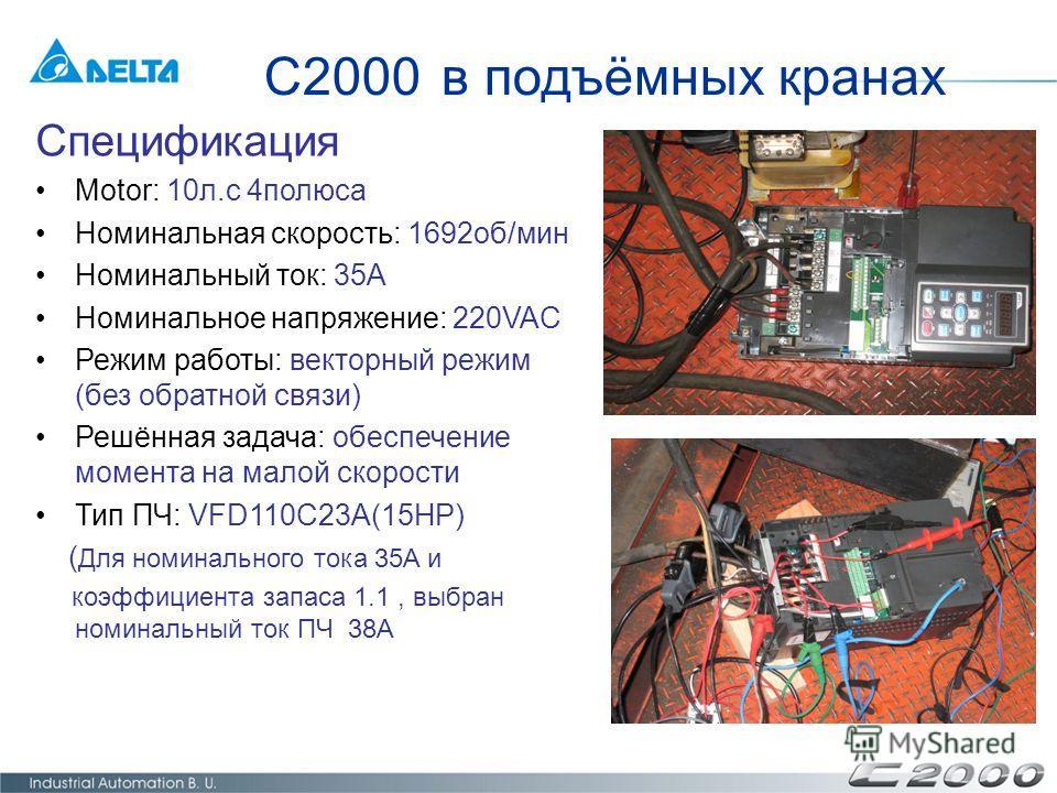 Спецификация Motor: 10л.с 4полюса Номинальная скорость: 1692об/мин Номинальный ток: 35A Номинальное напряжение: 220VAC Режим работы: векторный режим (без обратной связи) Решённая задача: обеспечение момента на малой скорости Тип ПЧ: VFD110C23A(15HP)