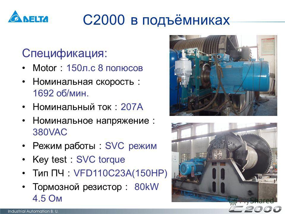 Спецификация: Motor 150л.с 8 полюсов Номинальная скорость 1692 об/мин. Номинальный ток 207A Номинальное напряжение 380VAC Режим работы SVC режим Key test SVC torque Тип ПЧ VFD110C23A(150HP) Тормозной резистор 80kW 4.5 Oм