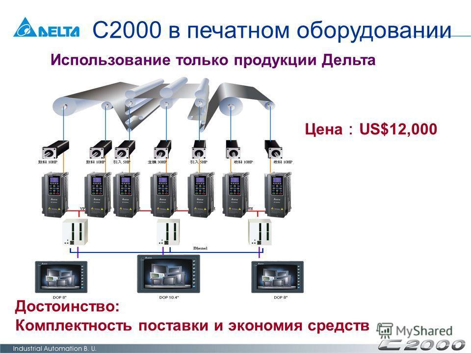 Использование только продукции Дельта C2000 в печатном оборудовании Достоинство: Комплектность поставки и экономия средств Цена US$12,000