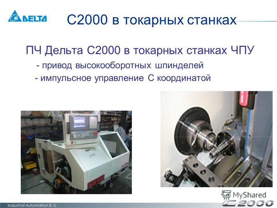 C2000 в токарных станках ПЧ Дельта C2000 в токарных станках ЧПУ - привод высокооборотных шпинделей - импульсное управление C координатой
