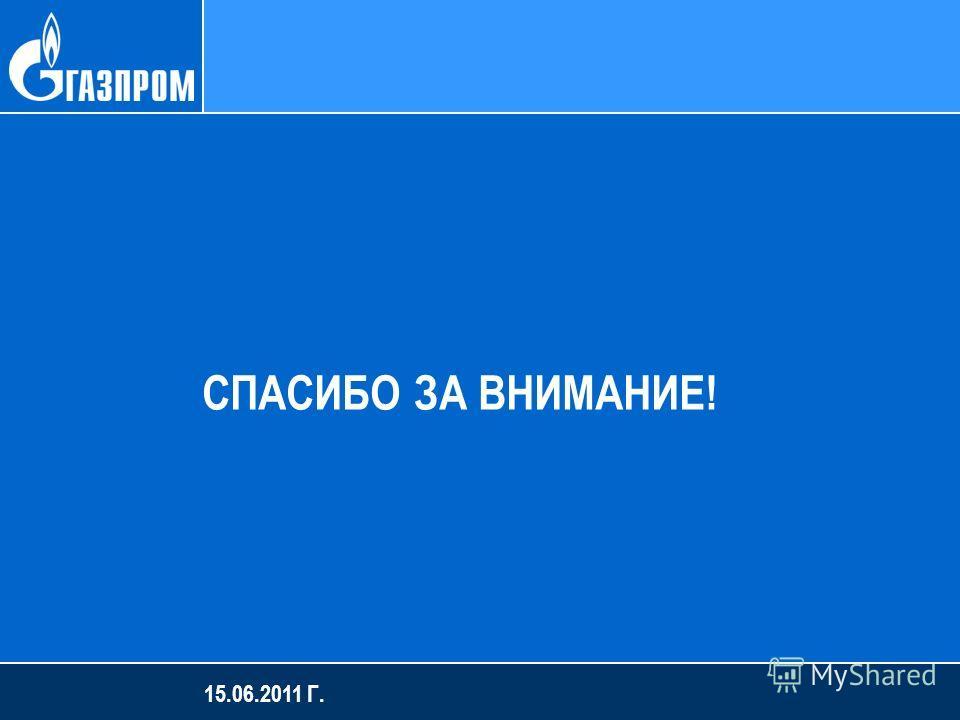 11 ОБНОВЛЕНИЕ ЭЛЕКТРОЭНЕРГЕТИКИ РОССИИ: ХОТИМ КАК ЛУЧШЕ, МОЖЕТ ПОЛУЧИТЬСЯ... 15.06.2011 Г. СПАСИБО ЗА ВНИМАНИЕ!