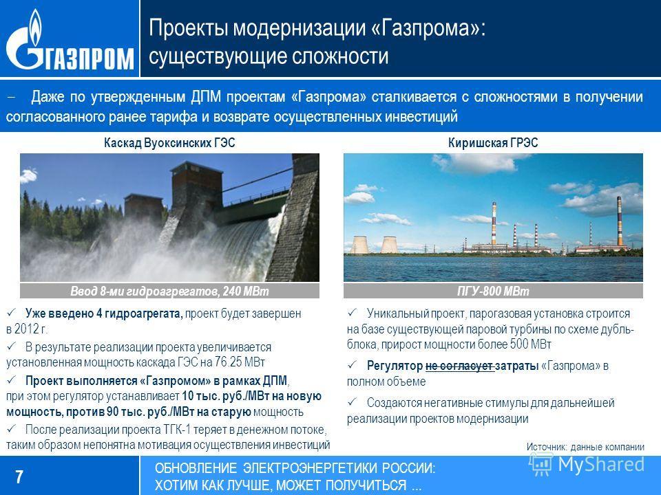 ОБНОВЛЕНИЕ ЭЛЕКТРОЭНЕРГЕТИКИ РОССИИ: ХОТИМ КАК ЛУЧШЕ, МОЖЕТ ПОЛУЧИТЬСЯ... 7 Проекты модернизации «Газпрома»: существующие сложности Источник: данные компании Киришская ГРЭС Уникальный проект, парогазовая установка строится на базе существующей парово