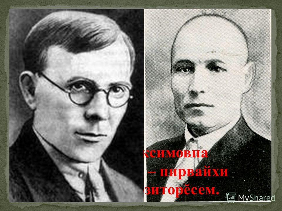 Степан Максимовпа Фёдор Павлов – пирвайхи чăваш композиторĕсем.