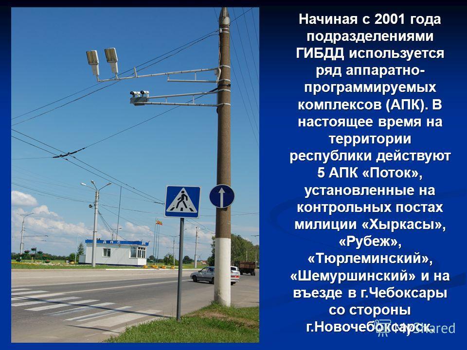 Начиная с 2001 года подразделениями ГИБДД используется ряд аппаратно- программируемых комплексов (АПК). В настоящее время на территории республики действуют 5 АПК «Поток», установленные на контрольных постах милиции «Хыркасы», «Рубеж», «Тюрлеминский»