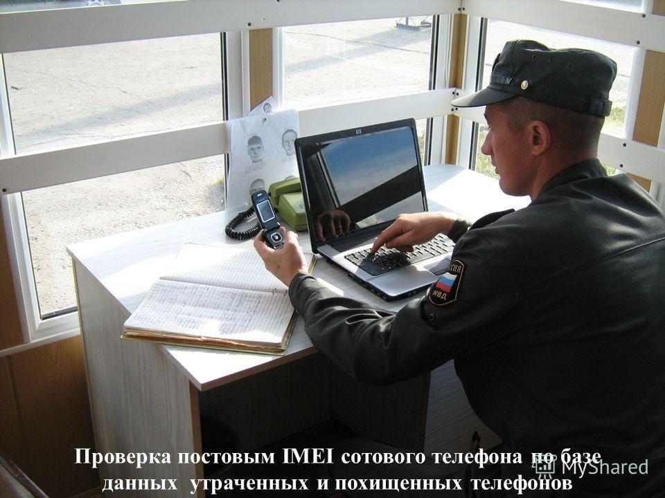 Проверка постовым IMEI с сс сотового телефона по базе данных утраченных и похищенных телефонов
