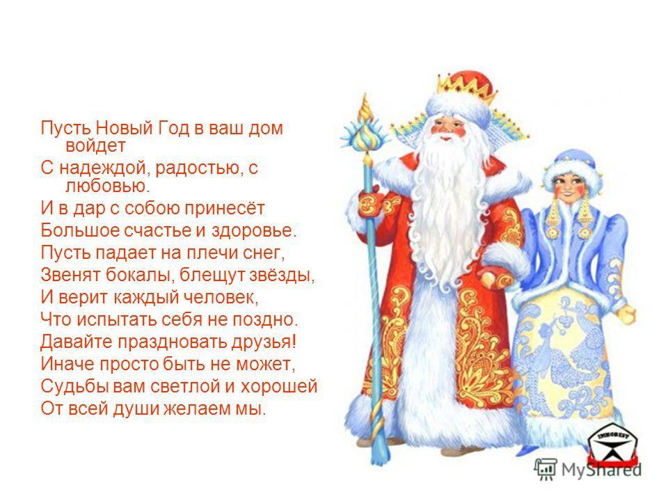 С Новым годом вас, с Новым счастьем! Мы желаем вам много всего, Чтоб ни тучки в судьбе, ни ненастье Не смогли вам испортить его. Желаем новогодних вам чудес И чтобы все, как в сказке, получилось, Чтоб только и никогда чтоб без И в Новый год приятное