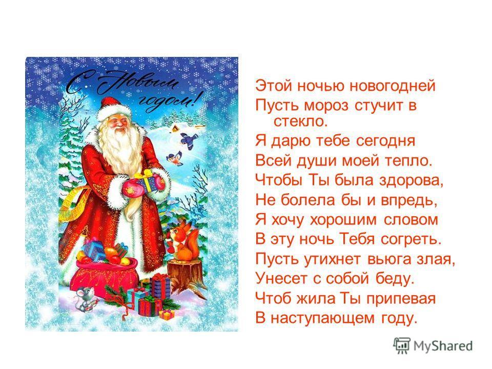 Пусть Новый год Вас осенит Подарит Вам успех, И в Вашем доме пусть звучит Веселый, звонкий смех. Пусть рядом будет верный друг И в праздник, и в ненастье. И пусть в Ваши дом, как снежный ком, Всегда приходит счастье!