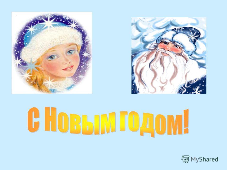 Этой ночью новогодней Пусть мороз стучит в стекло. Я дарю тебе сегодня Всей души моей тепло. Чтобы Ты была здорова, Не болела бы и впредь, Я хочу хорошим словом В эту ночь Тебя согреть. Пусть утихнет вьюга злая, Унесет с собой беду. Чтоб жила Ты прип