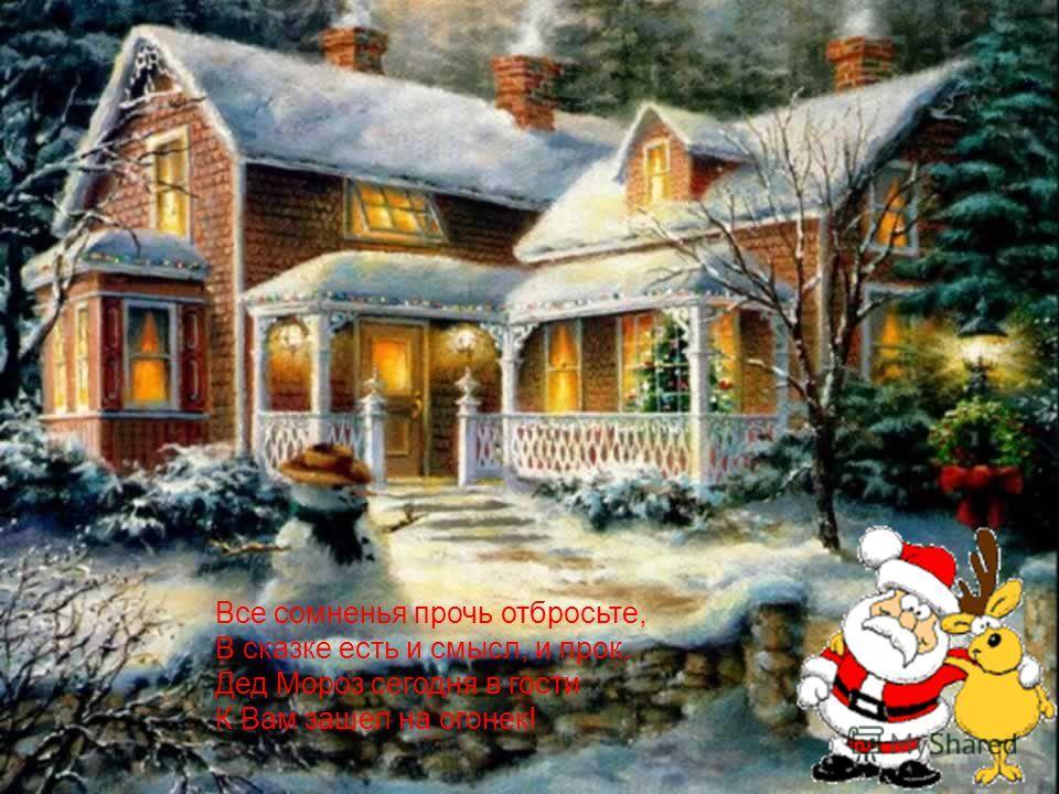 Пусть Новый год вам принесет Со снегом - смех, С морозом - бодрость, В делах успех, А в духе - твердость.