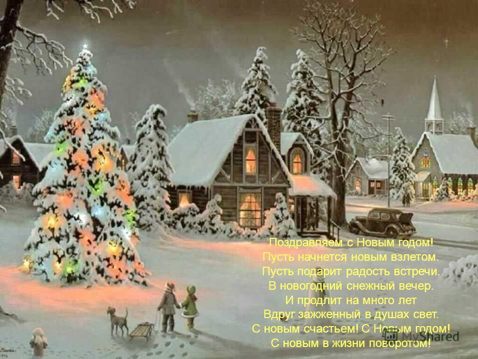 Все сомненья прочь отбросьте, В сказке есть и смысл, и прок. Дед Мороз сегодня в гости К Вам зашел на огонек!