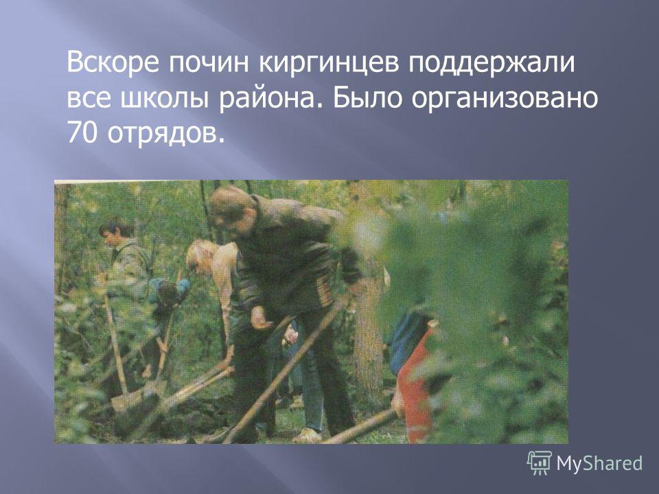 Вскоре почин киргинцев поддержали все школы района. Было организовано 70 отрядов.