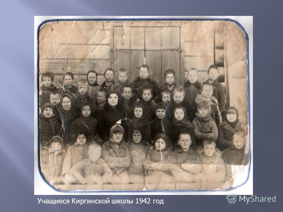 Учащиеся Киргинской школы 1942 год