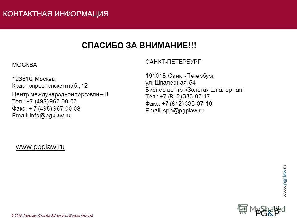 18 КОНТАКТНАЯ ИНФОРМАЦИЯ www.pgplaw.ru МОСКВА 123610, Москва, Краснопресненская наб., 12 Центр международной торговли – II Тел.: +7 (495) 967-00-07 Факс: + 7 (495) 967-00-08 Email: info@pgplaw.ru САНКТ-ПЕТЕРБУРГ 191015, Санкт-Петербург, ул. Шпалерная