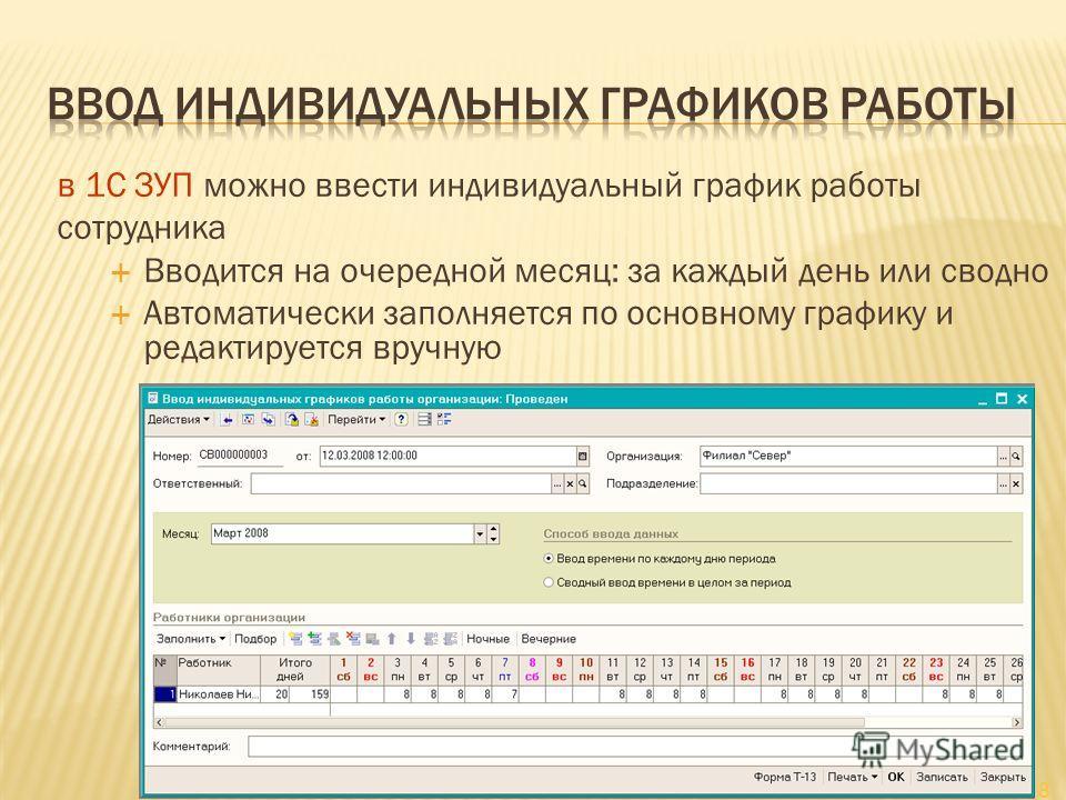 8 в 1С ЗУП можно ввести индивидуальный график работы сотрудника Вводится на очередной месяц: за каждый день или сводно Автоматически заполняется по основному графику и редактируется вручную
