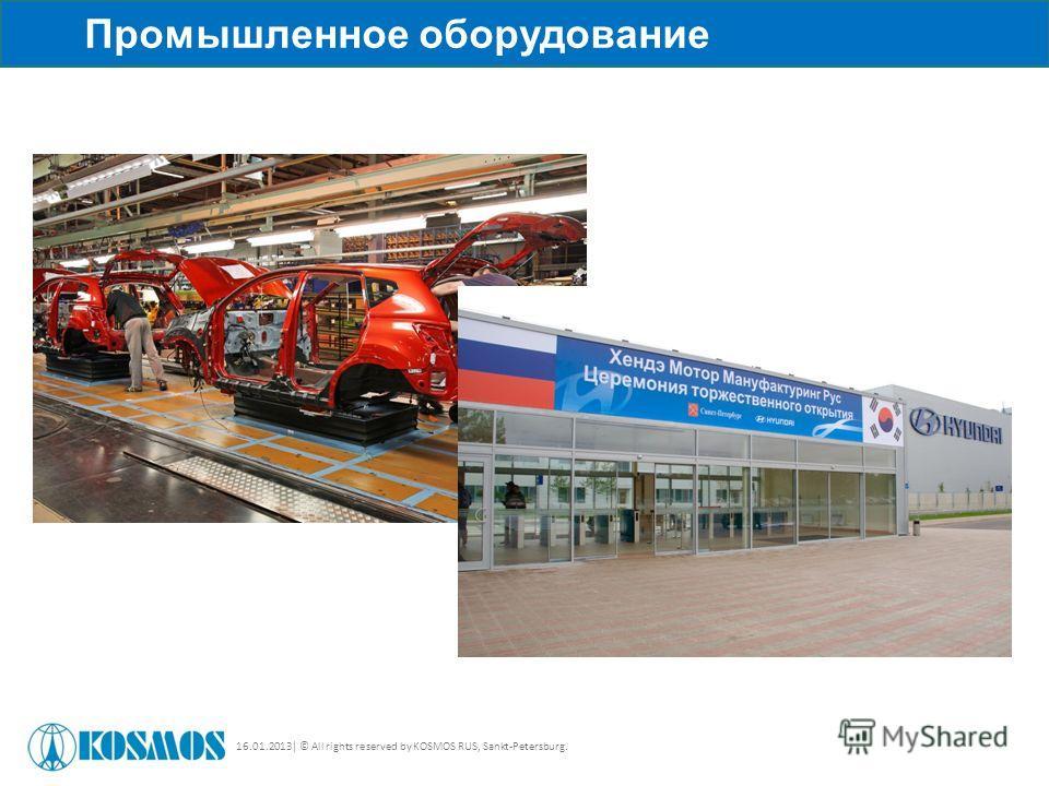 16.01.2013| © All rights reserved by KOSMOS RUS, Sankt-Petersburg. Промышленное оборудование