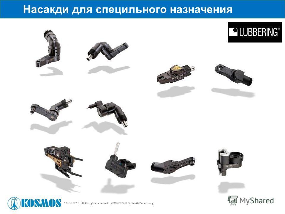 16.01.2013| © All rights reserved by KOSMOS RUS, Sankt-Petersburg. Насакди для специльного назначения