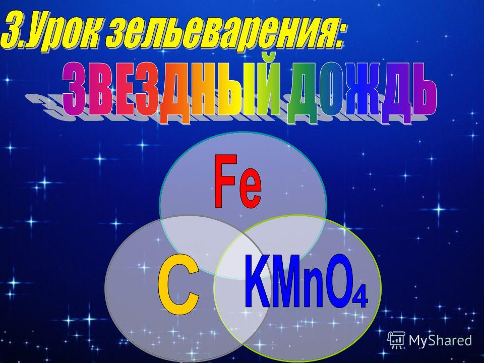 Состав смеси: 13 ч. сахар. пудры + 2 ч. гидрокарбонат натрия (NaHCO 3 ) 1.Горение спирта C 2 H 5 OH + 3O 2 = 2CO 2 + 3H 2 O + Q 2. Разложение соды при нагревании: 2NaHCO 3 =Na 2 CO 3 + H 2 O + CO 2 3. Обугливание сахара
