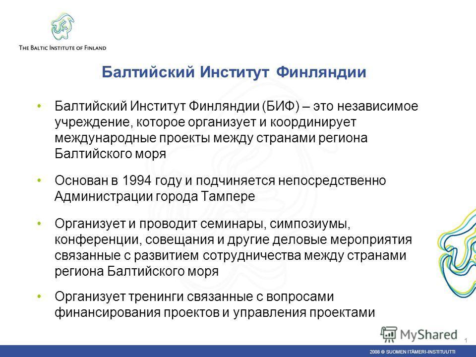 Круглый стол - СМИ и защита прав интеллектуальной собственности Балтийский Институт Финляндии Санкт-Петербург, 14 мая 2009