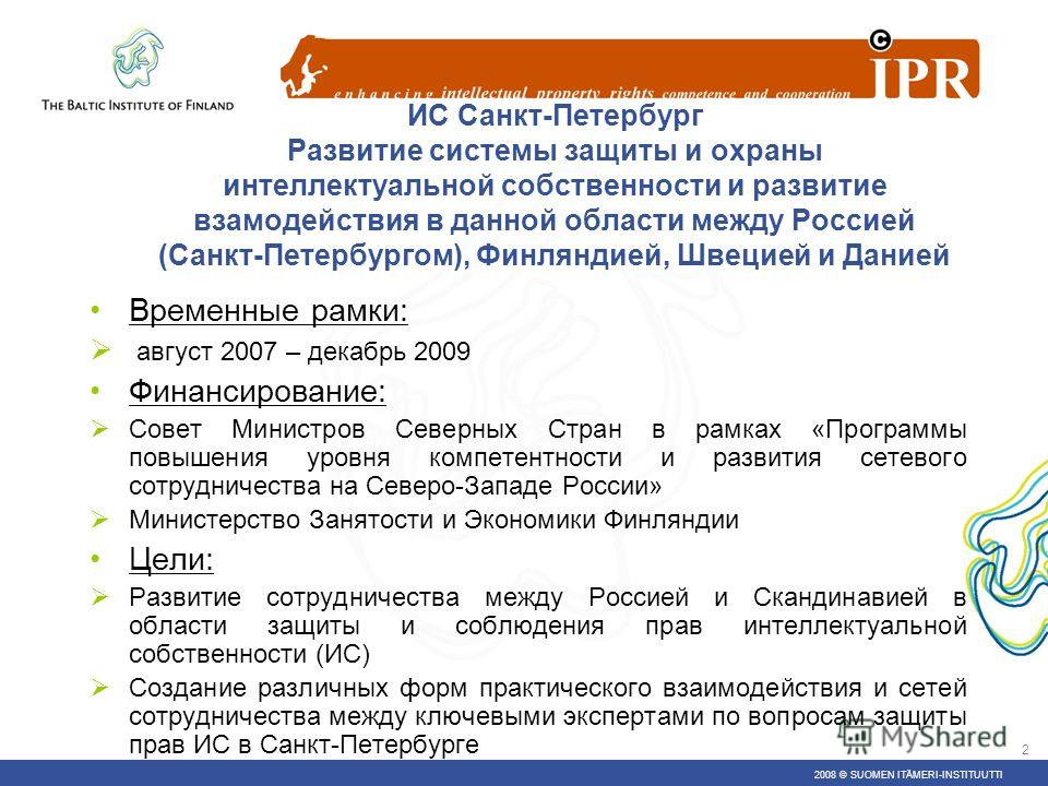 2008 © SUOMEN ITÄMERI-INSTITUUTTI 1 Балтийский Институт Финляндии Балтийский Институт Финляндии (БИФ) – это независимое учреждение, которое организует и координирует международные проекты между странами региона Балтийского моря Основан в 1994 году и