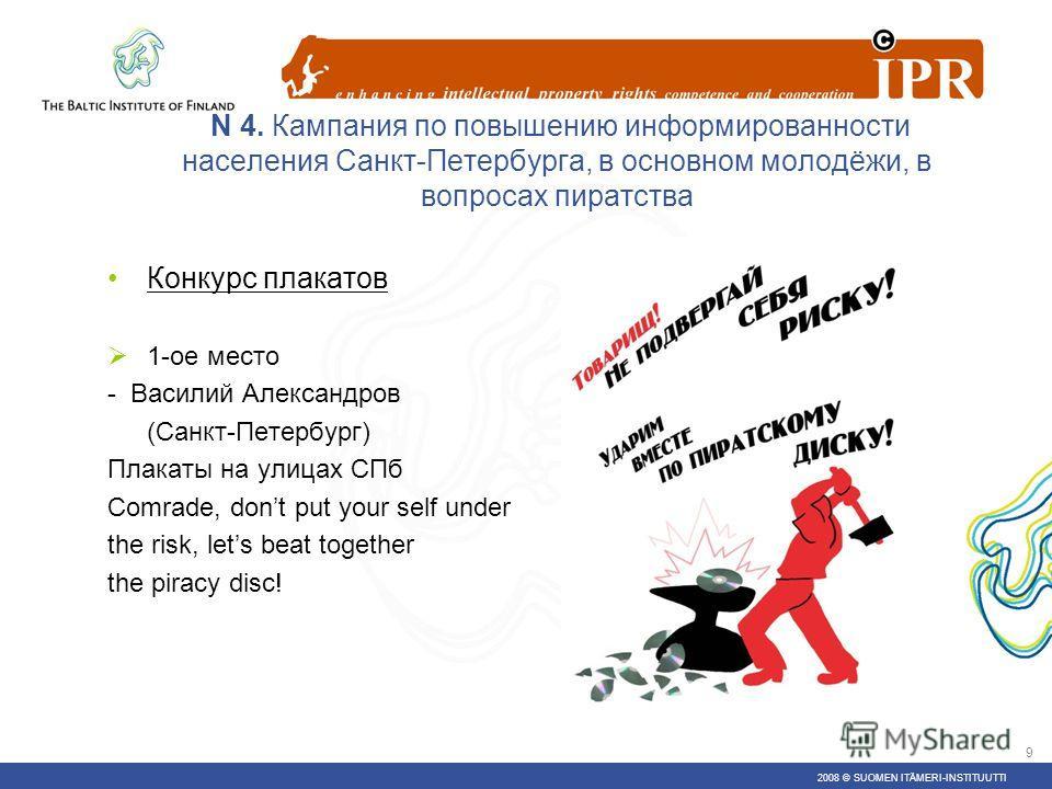2008 © SUOMEN ITÄMERI-INSTITUUTTI 8 N 4. Кампания по повышению информированности населения Санкт-Петербурга, в основном молодёжи, в вопросах пиратства www.nofake.org