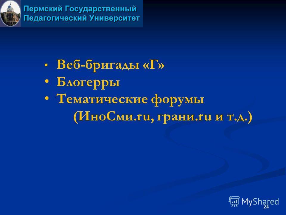 24 Веб-бригады «Г» Блогерры Тематические форумы (ИноСми.ru, грани.ru и т.д.)