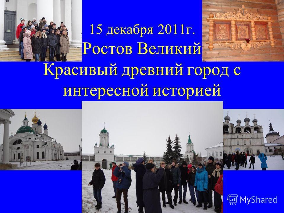15 декабря 2011г. Ростов Великий Красивый древний город с интересной историей
