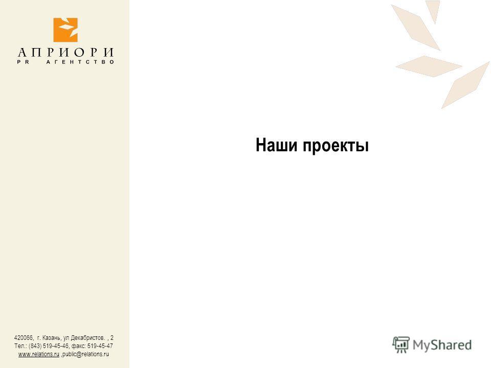 420066, г. Казань, ул Декабристов., 2 Тел.: (843) 519-45-46, факс: 519-45-47 www.relations.ru,public@relations.ru www.relations.ru Наши проекты