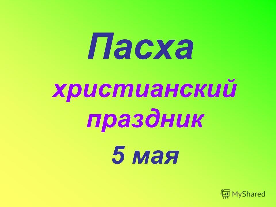 Пасха христианский праздник 5 мая