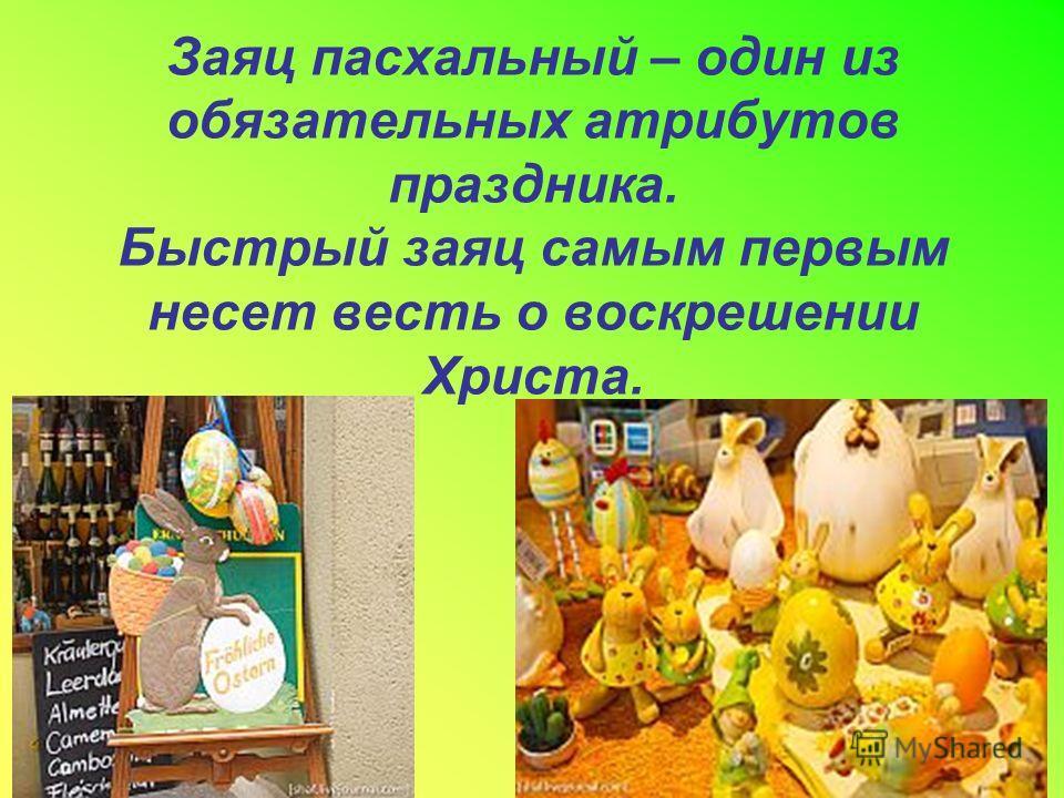 Заяц пасхальный – один из обязательных атрибутов праздника. Быстрый заяц самым первым несет весть о воскрешении Христа.