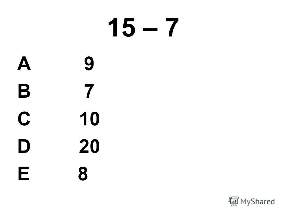 15 – 7 А 9 В 7 С 10 D 20 E 8