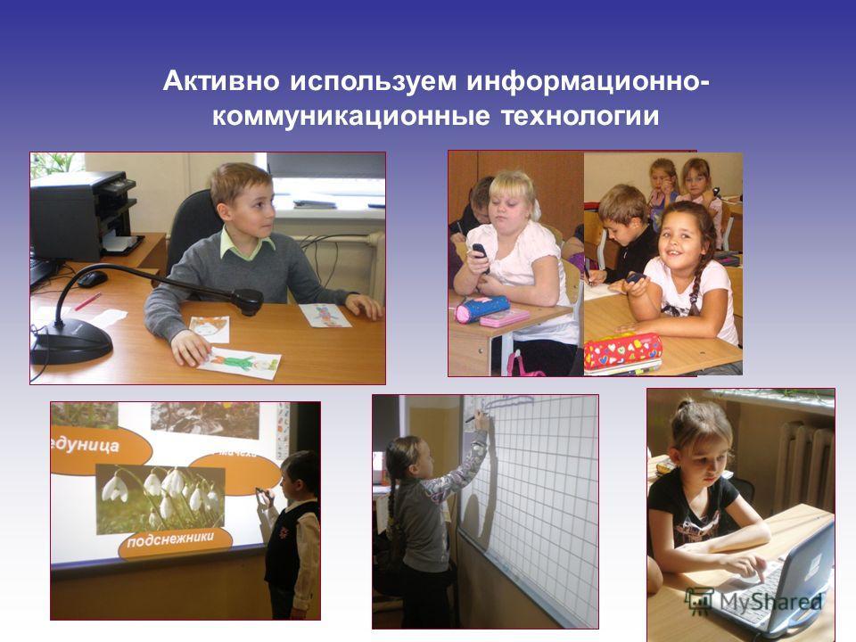 Активно используем информационно- коммуникационные технологии