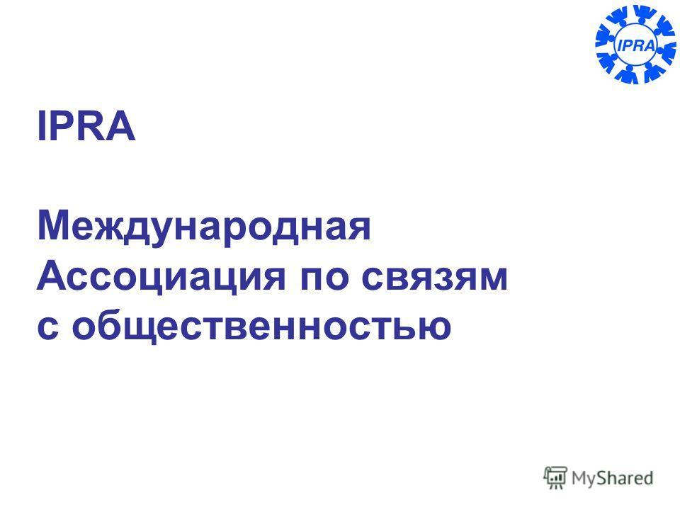 1 IPRA Международная Ассоциация по связям с общественностью