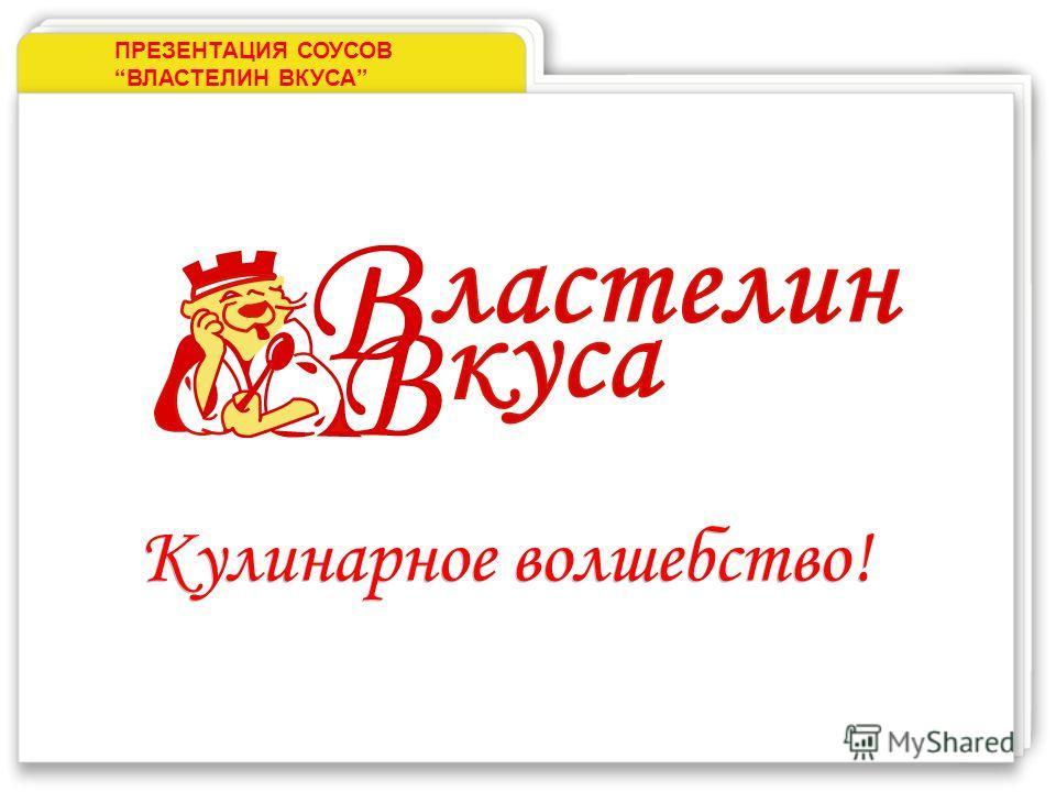 Кулинарное волшебство! ПРЕЗЕНТАЦИЯ СОУСОВВЛАСТЕЛИН ВКУСА