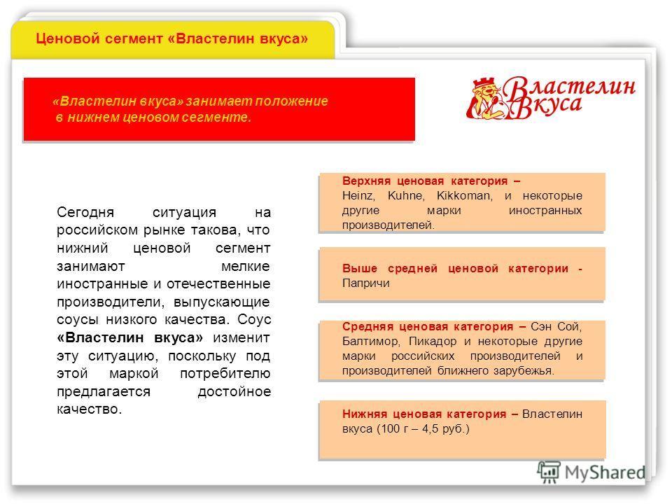 Сегодня ситуация на российском рынке такова, что нижний ценовой сегмент занимают мелкие иностранные и отечественные производители, выпускающие соусы низкого качества. Соус «Властелин вкуса» изменит эту ситуацию, поскольку под этой маркой потребителю