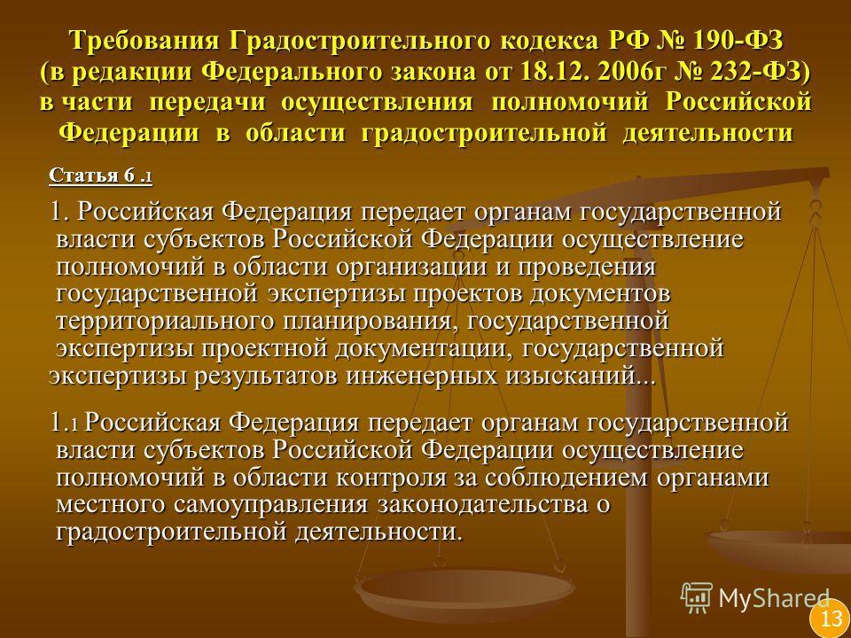 Требования Градостроительного кодекса РФ 190-ФЗ (в редакции Федерального закона от 18.12. 2006г 232-ФЗ) в части передачи осуществления полномочий Российской Федерации в области градостроительной деятельности Статья 6. 1 1. Российская Федерация переда